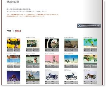 http://www.honda.co.jp/motorcycle-graffiti/wallpaper/index.html