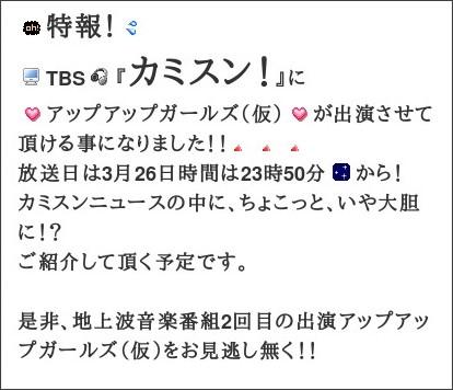 http://ameblo.jp/upfront-girls-news/entry-11199882957.html