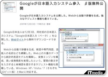 http://www.itmedia.co.jp/news/articles/0912/03/news024.html