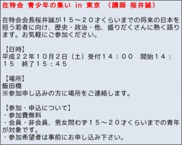http://www.zaitokukai.info/modules/piCal/index.php?smode=Daily&action=View&event_id=0000000383&caldate=2010-9-30