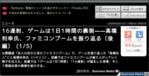 http://bizmakoto.jp/makoto/articles/0903/13/news009.html