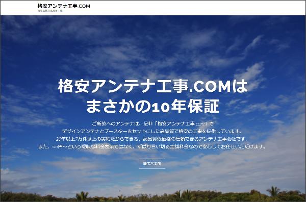 格安アンテナ工事.comの評判・口コミ
