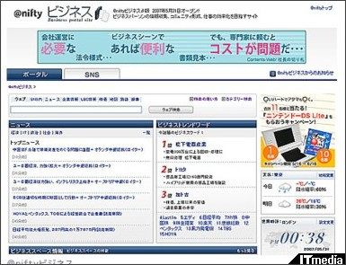 http://www.itmedia.co.jp/news/articles/0705/31/news119.html