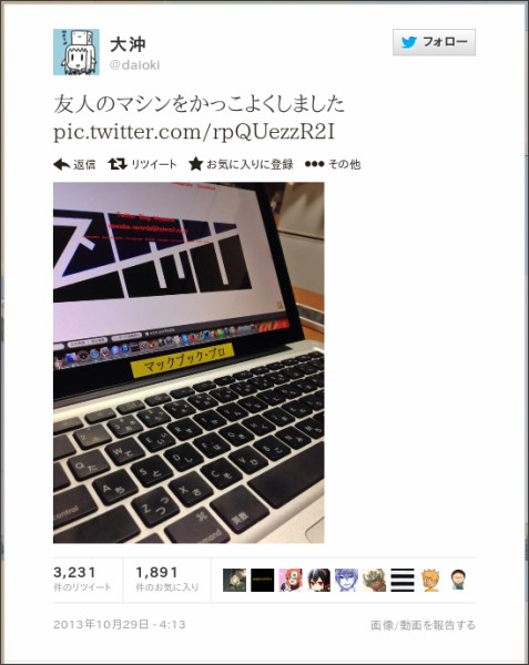 http://twitter.com/daioki/status/395146425081688066
