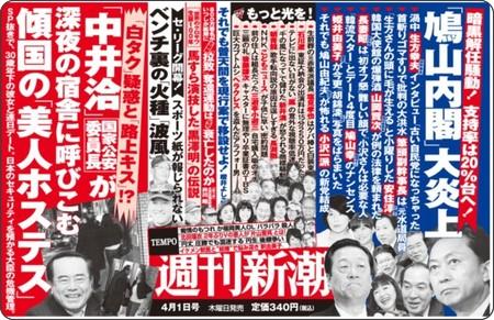 http://www.shinchosha.co.jp/magazines/nakaduri/723/