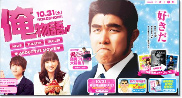 http://ore-movie.jp/