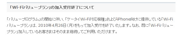 http://www.softbankmobile.co.jp/ja/news/press/2010/20100419_01/index.html