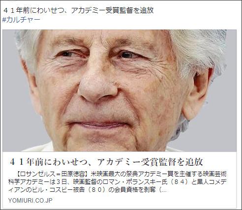 https://www.facebook.com/YomiuriOnline/posts/1609419109106204