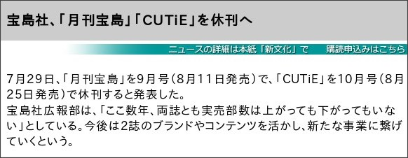 http://www.shinbunka.co.jp/news2015/07/150730-01.htm