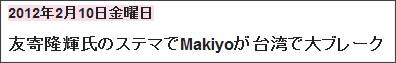 http://tokumei10.blogspot.com/2012/02/makiyo.html