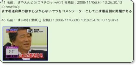 http://blog.livedoor.jp/dqnplus/archives/1189438.html