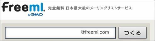 http://www.freeml.com/