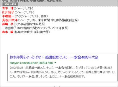 http://tokumei10.blogspot.jp/2013/11/blog-post_30.html
