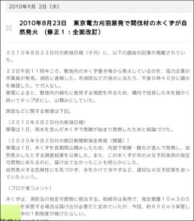 http://anzendaiichi.cocolog-nifty.com/blog/2010/09/2010823-bfab.html