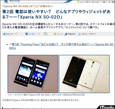 http://plusd.itmedia.co.jp/mobile/articles/1201/30/news089.html