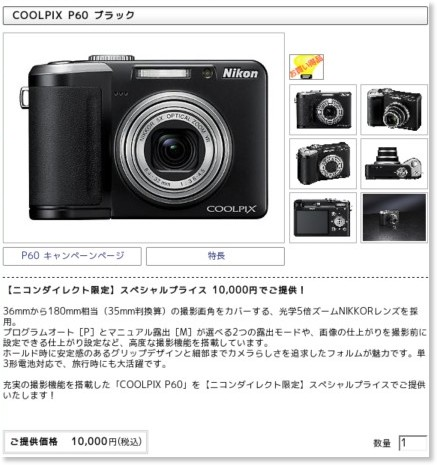 http://shop.nikon-image.com/front/ProductVMA141JA.do