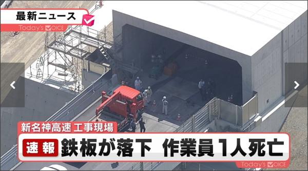 新名神工事現場でまた事故 鉄板落下し作業員死亡(毎日放送)