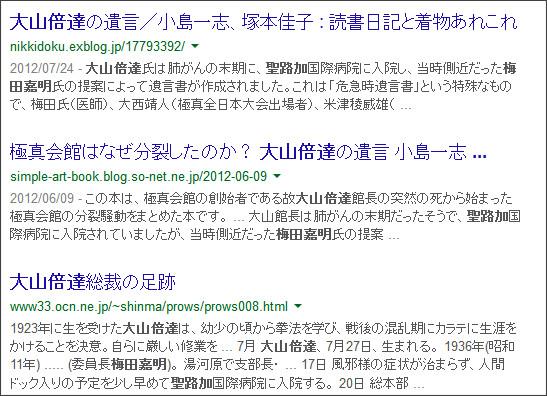 https://www.google.co.jp/search?hl=ja&safe=off&biw=1145&bih=939&q=site%3Atokumei10.blogspot.com+&btnG=%E6%A4%9C%E7%B4%A2&aq=f&aqi=&aql=&oq=#hl=ja&q=%E5%A4%A7%E5%B1%B1%E5%80%8D%E9%81%94+%E8%81%96%E8%B7%AF%E5%8A%A0%E3%80%80%E6%A2%85%E7%94%B0%E5%98%89%E6%98%8E&safe=off