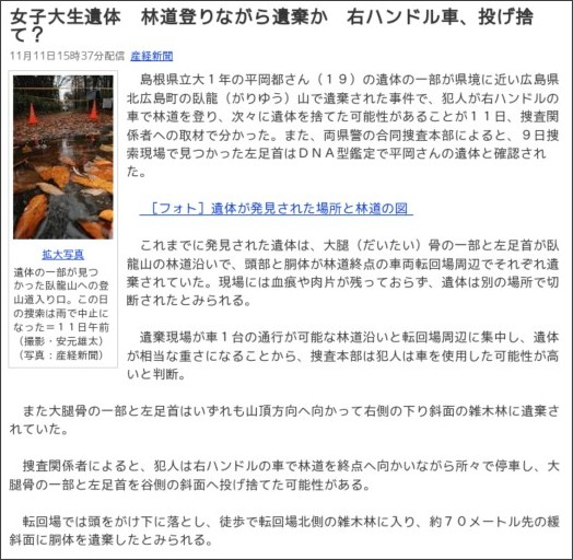 http://headlines.yahoo.co.jp/hl?a=20091111-00000099-san-soci