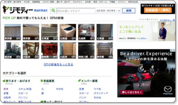 http://jmty.jp/select
