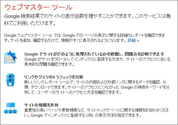 https://accounts.google.com/ServiceLogin?service=sitemaps&passive=1209600&continue=https://www.google.com/webmasters/tools/home?hl%3Dja&followup=https://www.google.com/webmasters/tools/home?hl%3Dja&hl=ja
