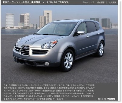 http://www.carview.co.jp/tms/2005/just/subaru_b9_tribeca/