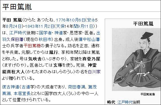 http://ja.wikipedia.org/wiki/%E5%B9%B3%E7%94%B0%E7%AF%A4%E8%83%A4