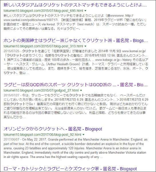 https://www.google.co.jp/search?ei=Tg6IWtrLDZSYjQPe4q04&q=site%3A%2F%2Ftokumei10.blogspot.com+%E3%82%AF%E3%83%AA%E3%82%B1%E3%83%83%E3%83%88&oq=site%3A%2F%2Ftokumei10.blogspot.com+%E3%82%AF%E3%83%AA%E3%82%B1%E3%83%83%E3%83%88&gs_l=psy-ab.12...0.0.0.7978.0.0.0.0.0.0.0.0..0.0....0...1c..64.psy-ab..0.0.0....0.Z0y7cXb2XpM