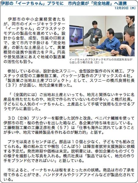 http://www.shinmai.co.jp/news/20121220/KT121218SJI090010000.php