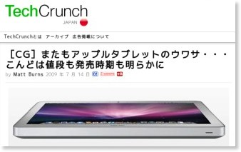 http://jp.techcrunch.com/archives/20090713apple-tablet-rumor-gets-screen-size-price-and-release-date/