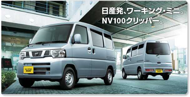 http://www.nissan.co.jp/NV100CLIPPER/index.html