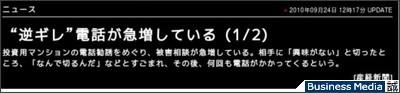 http://bizmakoto.jp/makoto/articles/1009/24/news041.html