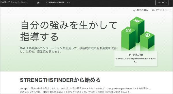 https://www.gallupstrengthscenter.com/Home/ja-JP/Index