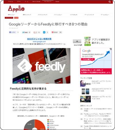 http://appllio.com/column/20130606-3688-feedlys-7-attraction#h8