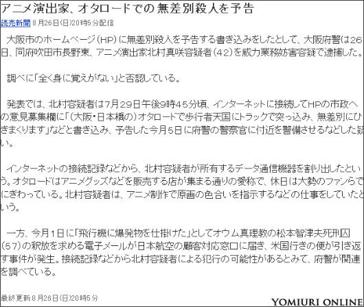 http://headlines.yahoo.co.jp/hl?a=20120826-00000574-yom-soci