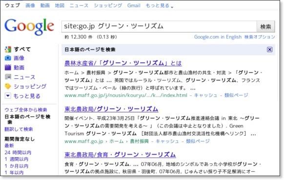 http://www.google.co.jp/search?hl=ja&q=site%3Ago.jp+%E3%82%B0%E3%83%AA%E3%83%BC%E3%83%B3%E3%83%BB%E3%83%84%E3%83%BC%E3%83%AA%E3%82%BA%E3%83%A0&lr=lang_ja&rlz=
