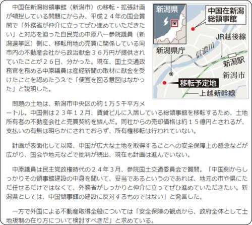 http://sankei.jp.msn.com/affairs/news/140527/crm14052707080005-n1.htm