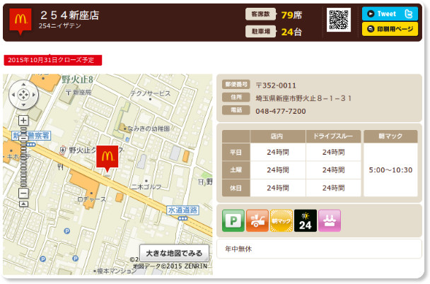 http://www.mcdonalds.co.jp/shop/map/map.php?strcode=11059