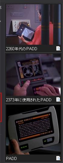 http://ja.memory-alpha.org/wiki/PADD