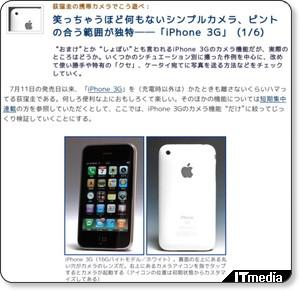 http://plusd.itmedia.co.jp/mobile/articles/0808/14/news039.html