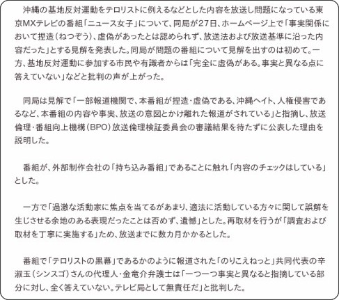 http://ryukyushimpo.jp/news/entry-452116.html