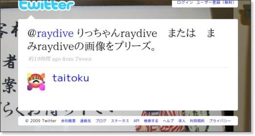http://twitter.com/taitoku/status/1426679577