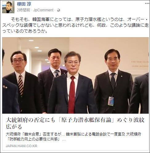 https://www.facebook.com/jun.sakurada.54/posts/1824406881032580?pnref=story