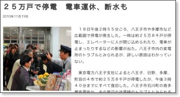 http://mytown.asahi.com/tama/news.php?k_id=14000001011190001