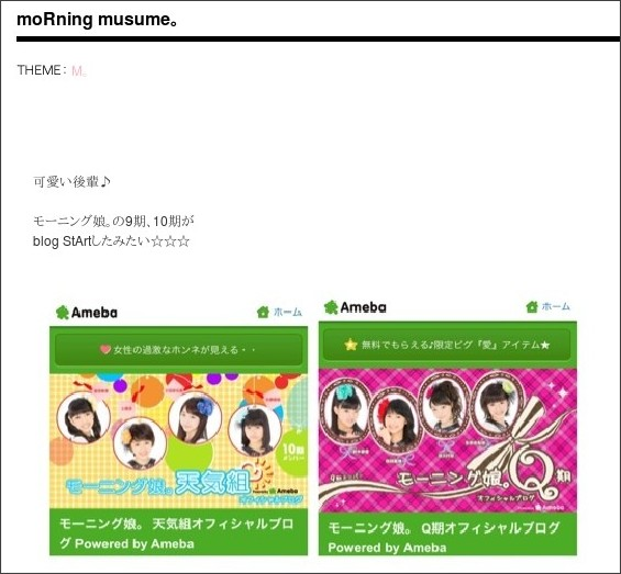 http://ameblo.jp/takahashiai-blog/entry-11351796638.html