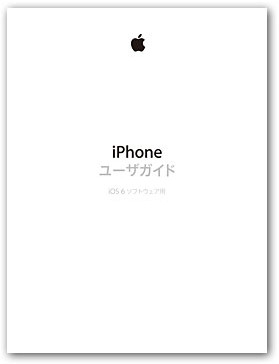 http://arigato-ipod.com/2012/09/iphone-5-user-guide-pdf-manual.html