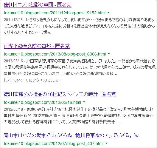https://www.google.co.jp/search?hl=ja&safe=off&biw=1145&bih=939&q=site%3Atokumei10.blogspot.com+&btnG=%E6%A4%9C%E7%B4%A2&aq=f&aqi=&aql=&oq=#hl=ja&q=site:tokumei10.blogspot.com+%E5%BE%B3%E5%B7%9D&safe=off