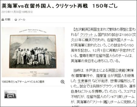 http://www.asahi.com/articles/TKY201311270105.html