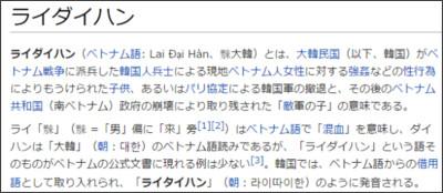 https://ja.wikipedia.org/wiki/%E3%83%A9%E3%82%A4%E3%83%80%E3%82%A4%E3%83%8F%E3%83%B3