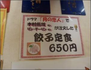 http://ameblo.jp/gyozanist/entry-11660739069.html